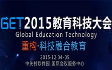 GET2015教育科技大会