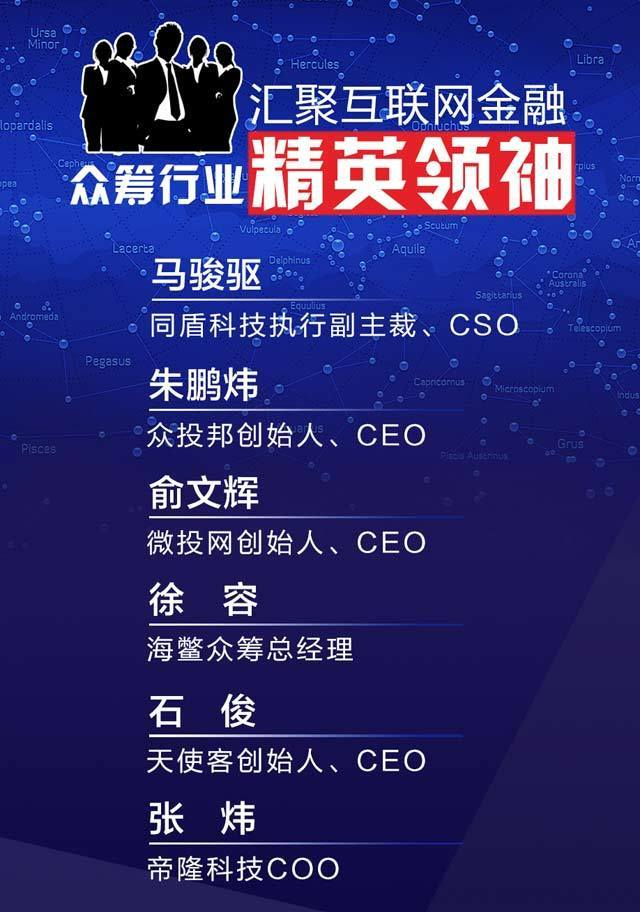 2015中国众筹行业领袖峰会(广州站)