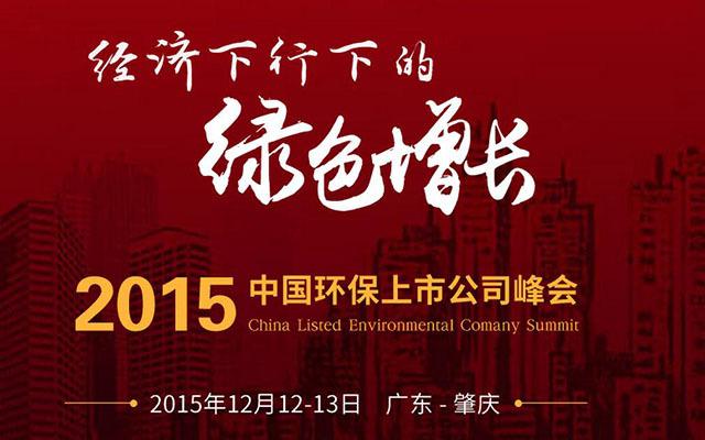 2015中国环保上市公司峰会