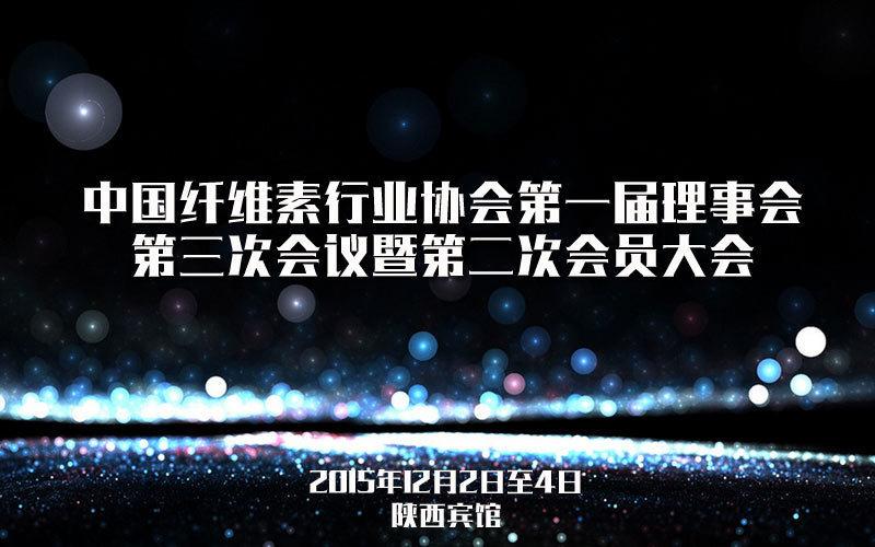 中国纤维素行业协会第一届理事会第三次会议暨第二次会员大会