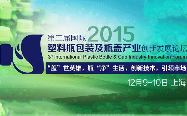 2015(第三届)国际塑料瓶包装及瓶盖产业创新发展论坛