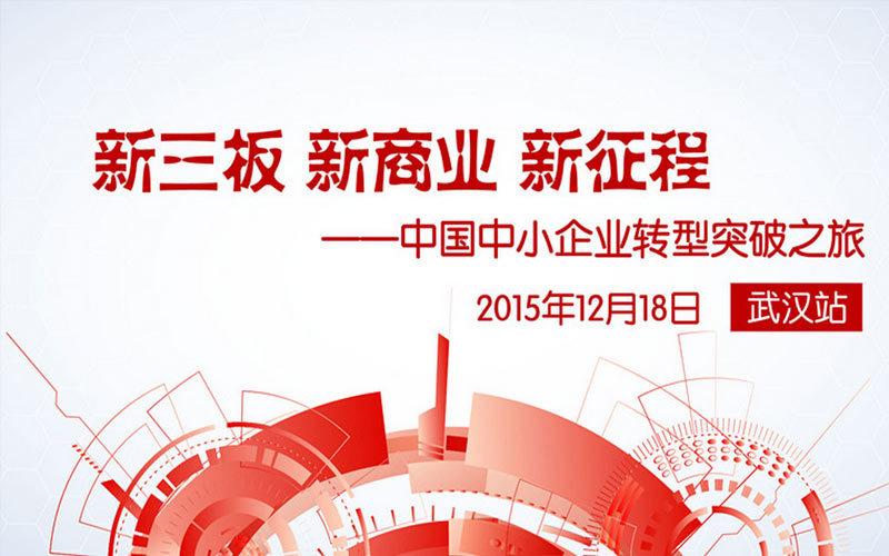 新三板 新商业 新征程—中国中小企业转型突破之旅 · 武汉站