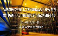 兰剑蜂巢式电商4.0系统唯品会上线发布会暨电商4.0创新模式与技术研讨会