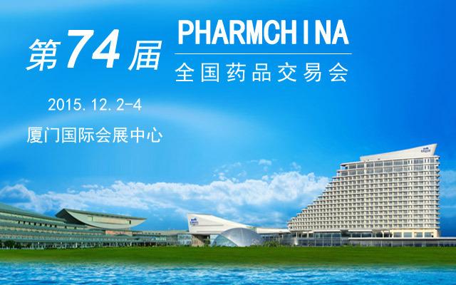 第74届全国药品交易会(PharmChina)