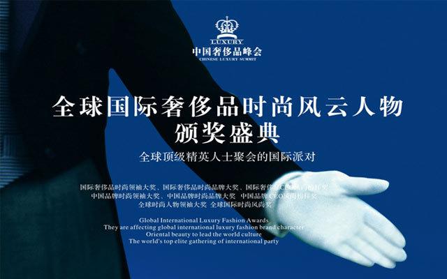 第二届全球国际奢侈品时尚领袖人物(广州)颁奖盛典