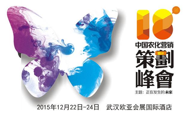 第十八届中国农化营销策划峰会