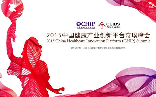 2015中国健康产业创新平台奇璞峰会