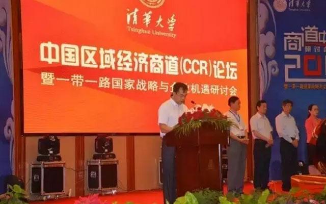 2016商道中国总裁峰会