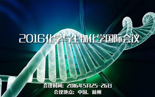 2016化学与生物化学工程国际会议