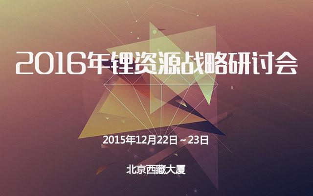 2016年锂资源战略研讨会