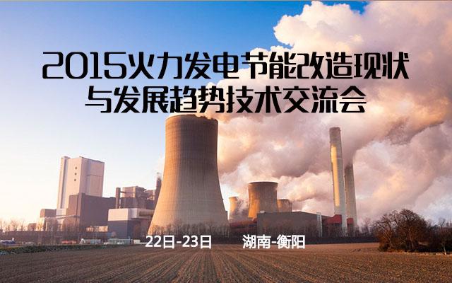 2015火力发电节能改造现状与发展趋势技术交流会