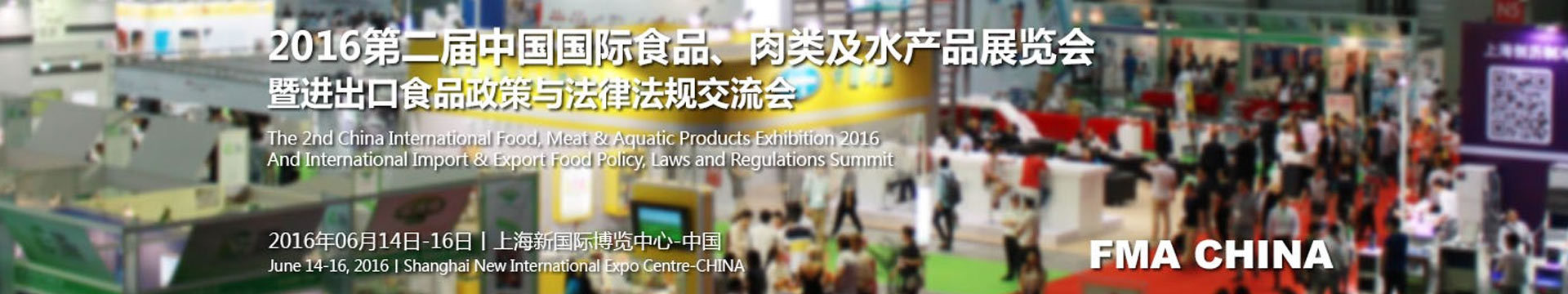 FMA CHINA 2016第二届中国国际食品、肉类及水产品展览会暨进出口食品政策与法律法规交流会