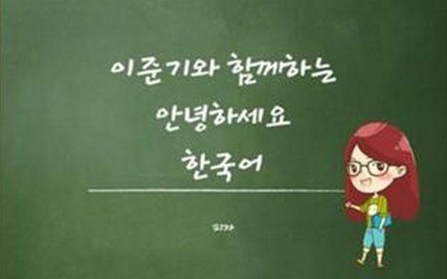 2016中韩中国语言文学研究暨汉语教学国际研讨会