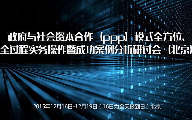 政府与社会资本合作(ppp)模式全方位、全过程实务操作暨成功案例分析研讨会(北京)