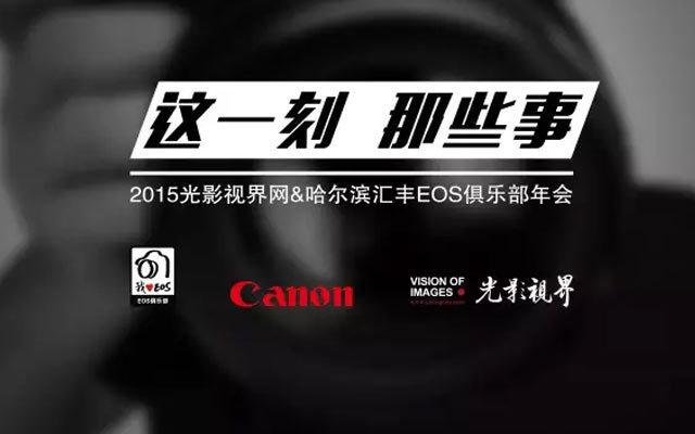 光影视界和汇丰EOS俱乐部2015年会