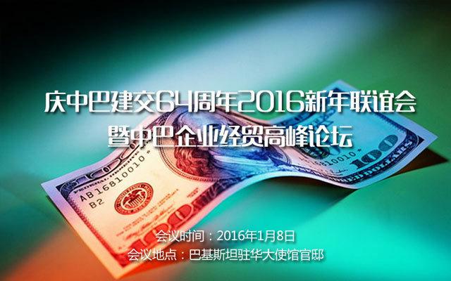 庆中巴建交64周年2016新年联谊会暨中巴企业经贸高峰论坛