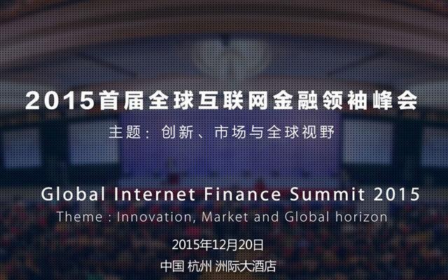2015首届全球互联网金融领袖峰会