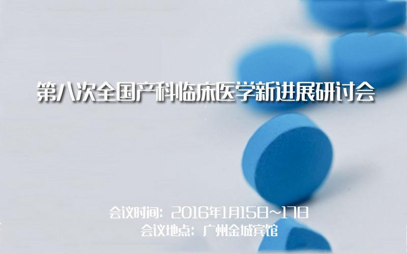 第八次全国产科临床医学新进展研讨会