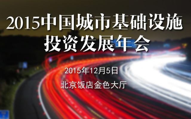 2015中国城市基础设施投资发展年会