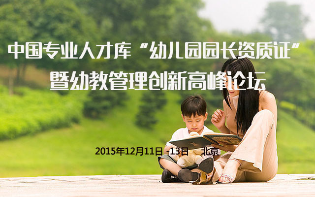 """中国专业人才库""""幼儿园园长资质证""""暨幼教管理创新高峰论坛"""