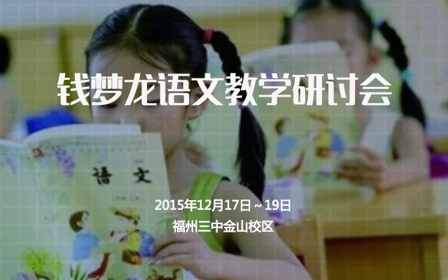 钱梦龙语文教学研讨会