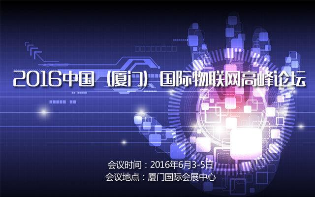 2016中国(厦门)国际物联网高峰论坛