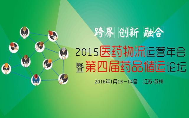 2015医药物流运营年会暨第四届药品储运论坛