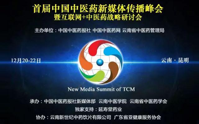 首届中国中医药新媒体传播峰会