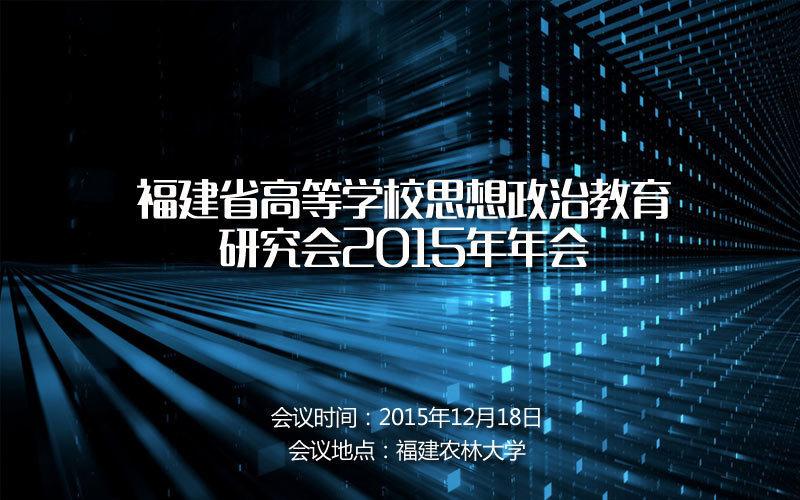 福建省高等学校思想政治教育研究会2015年年会