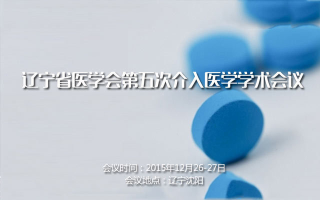 辽宁省医学会第五次介入医学学术会议