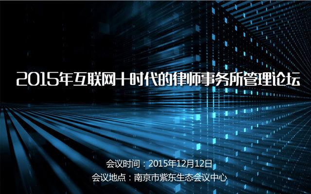 2015年互联网+时代的律师事务所管理论坛