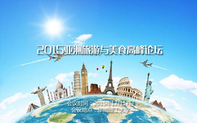 2015亚洲旅游与美食高峰论坛