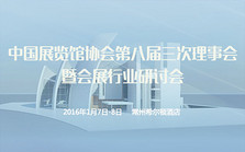 中国展览馆协会第八届三次理事会暨会展行业研讨会