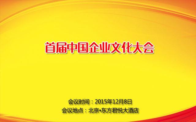 首届中国企业文化大会