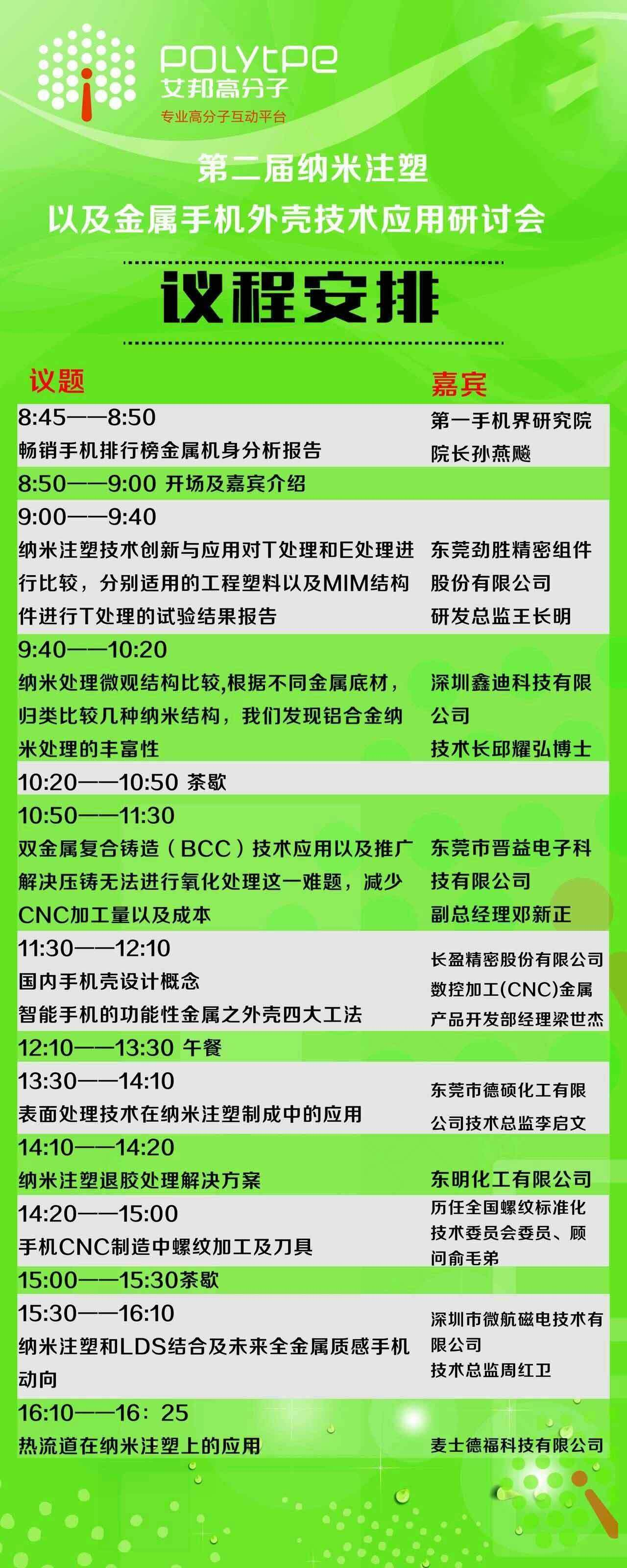 第二届纳米注塑以及相关制程技术应用研讨会