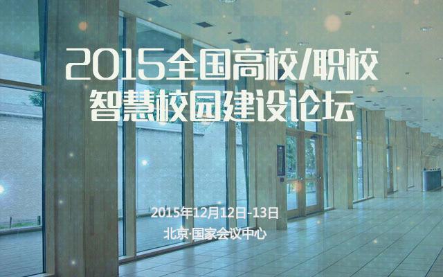 2015全国高校/职校智慧校园建设论坛