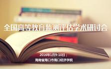 全国高等教育监测评估学术研讨会