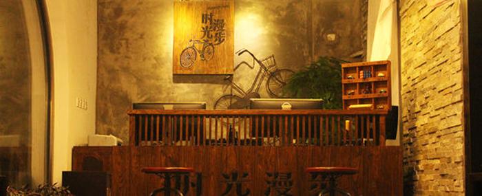 北京时光漫步怀旧主题酒店