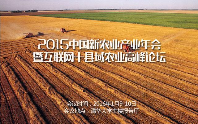 2015中国新农业产业年会暨互联网+县域农业高峰论坛