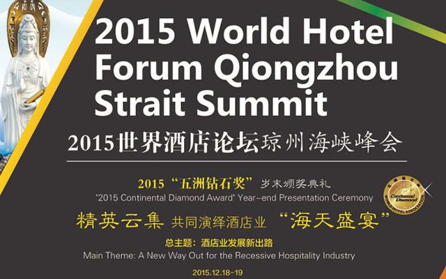 2015世界酒店论坛琼州海峡峰会