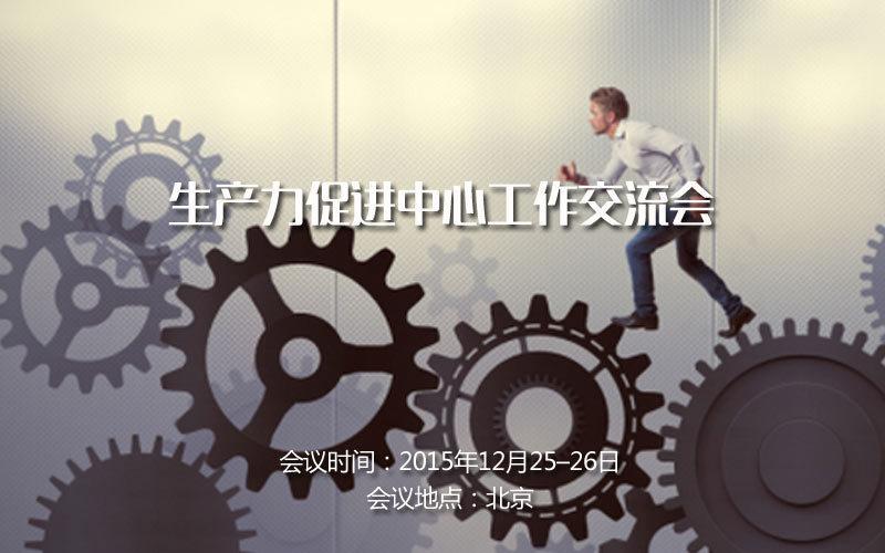 生产力促进中心工作交流会