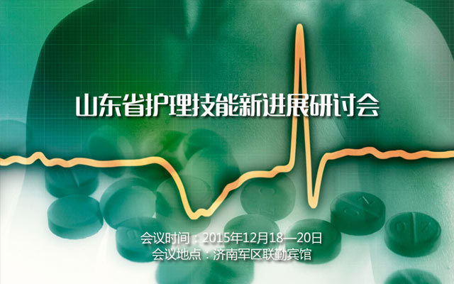 山东省护理技能新进展研讨会