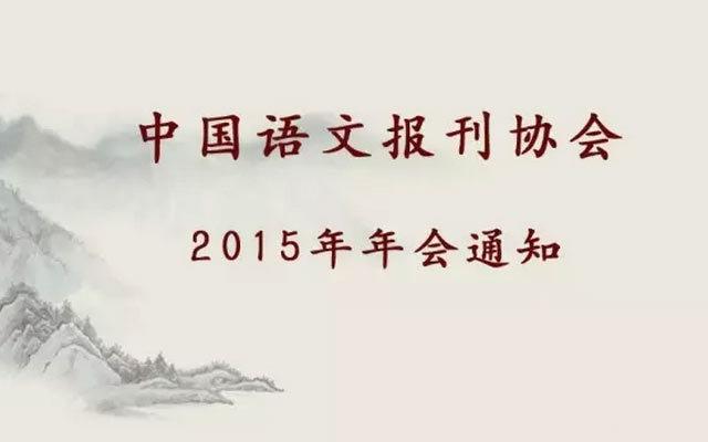 中国语文报刊协会2015年年会