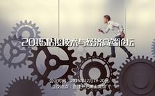 2015粘接技术与经济高端论坛