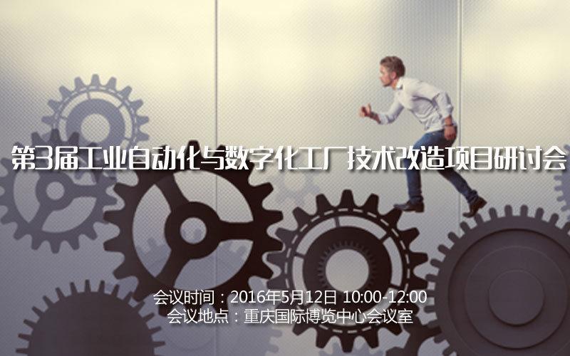 第3届工业自动化与数字化工厂技术改造项目研讨会