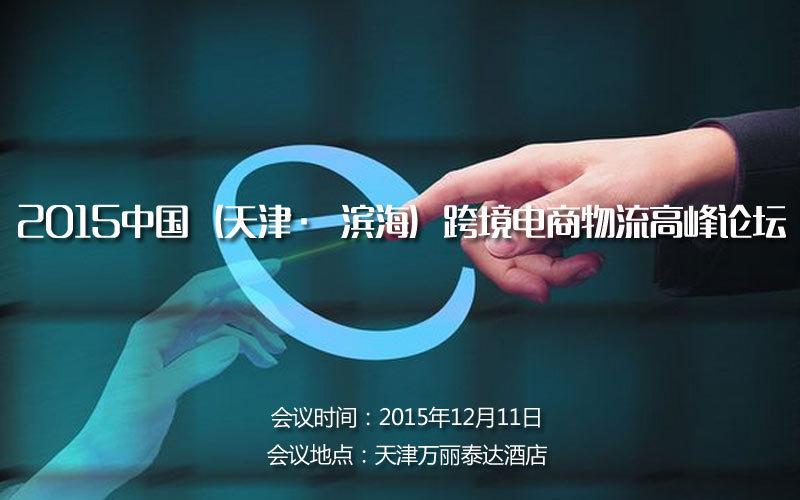 2015中国(天津 • 滨海)跨境电商物流高峰论坛