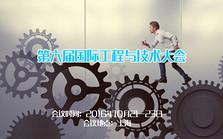 第六届国际工程与技术大会