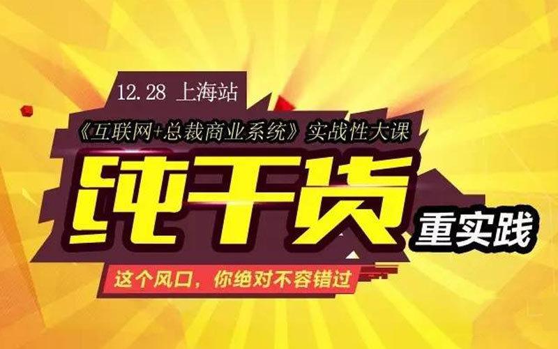 12月28-29日,《互联网+总裁商业系统》等你来战!
