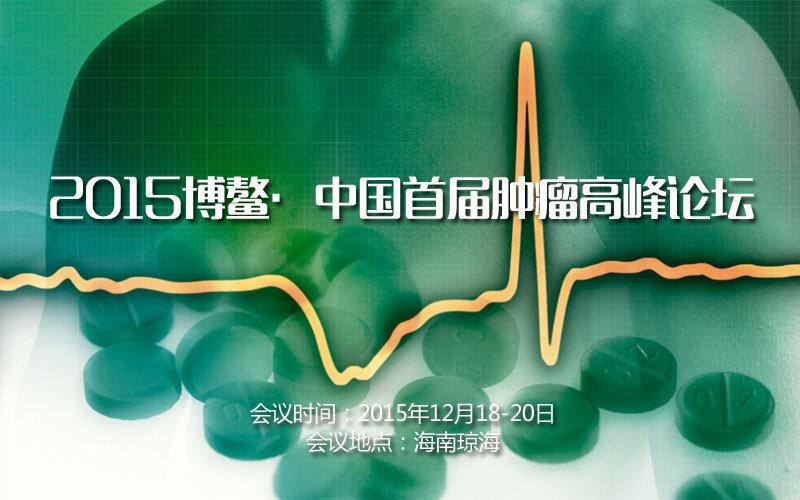 2015博鳌·第三届中国健康服务业发展论坛 首届博鳌中国肿瘤高峰论坛