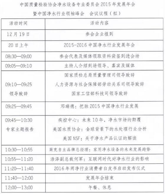 中国质量检验协会净水设备专业委员会2015年净水行业发展年会